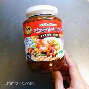 [業務スーパー]パッタイペーストと19円麺で作ったタイ風焼きそばが美味い!