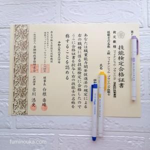[FP3級]合格した主婦の完全独学勉強法~使った問題集とサイトまとめ~