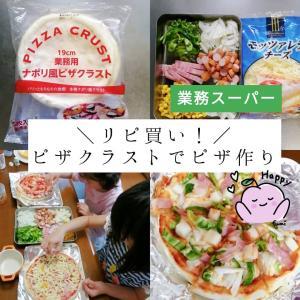 業務スーパーの冷凍ピザ生地で子供と簡単ピザ作りを楽しむ!