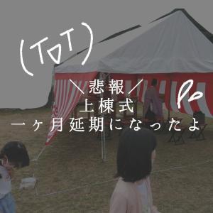 [マイホーム記録]上棟式が一か月延期になった話Σ(゚д゚lll)