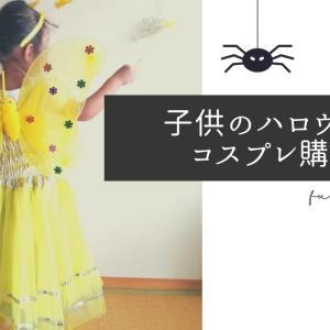 子供のハロウィンコスプレ衣装(蝶、猫耳)購入レビューとお値段