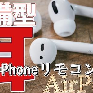 AirPodsの凄さは耳装備型iPhoneリモコンってことだよ