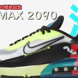 激安購入NIKE AIRMAX2090 こんな安くていいのか!?ファッション性ハイテク感実用性をレビュー