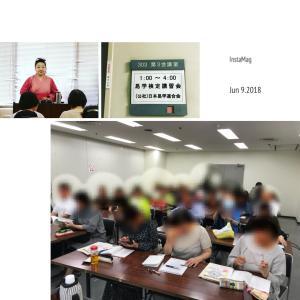 公益社団法人日本易学連合会 易学講習会大阪会場