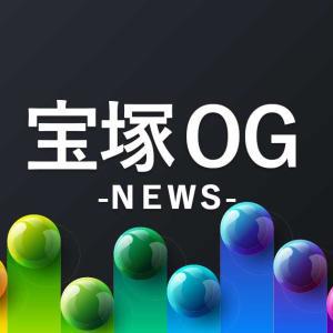 花乃まりあ(元花組トップ娘役)結婚を報告!関連ニュースをまとめてみました