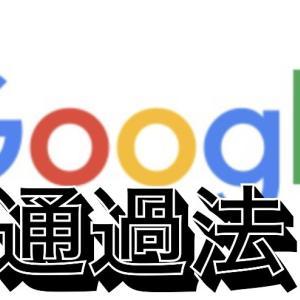 【2021年版】Googleアドセンス通過方法×簡単対策×重要なコツ