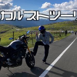 四国カルストツーリング 雲の上を走る Day1