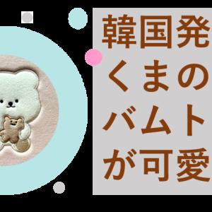 韓国キャラのバムトリーが可愛い!ポップアップストアでシール購入!
