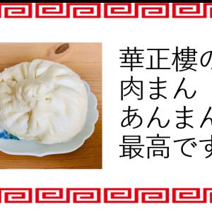 横浜名物、本当に美味しい中華まんといえば華正樓(かせいろう)