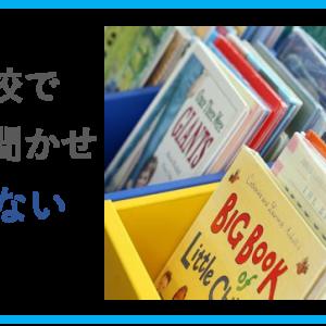 小学生の読み聞かせに、意外と知られていないおすすめの本5冊