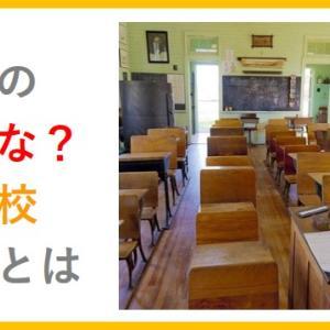 東京へ引っ越し、転校するなら小学校も駅近?注意ポイント2つ
