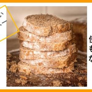 ホームベーカリーで全粒粉食パン ズボラでもできるヘルシー節約術
