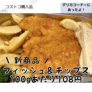 【コストコ】新商品✨フィッシュ&チップス