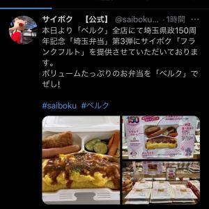 【サイボク】【ベルク】サイボクのフランクフルトがベルクのお弁当に使われています!
