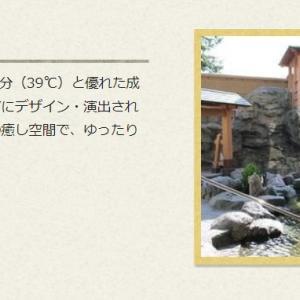 【お出かけスポット】【サイボク 天然温泉花鳥風月】に行って来ました