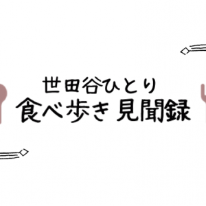 【9月16日 東京初出店】佐賀で人気のフルーツサンド専門店『新SUN』が三軒茶屋にオープン!新店の様子をさっそくレポート◎【テイクアウト】