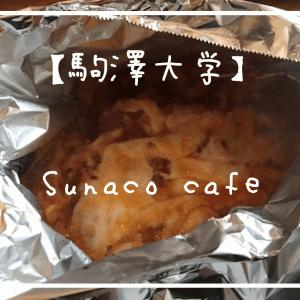 【駒澤大学】コスパ抜群!手ごねハンバーグが美味しい、駒澤大学駅近の隠れ家的食堂「sunaco cafe(スナコカフェ)」