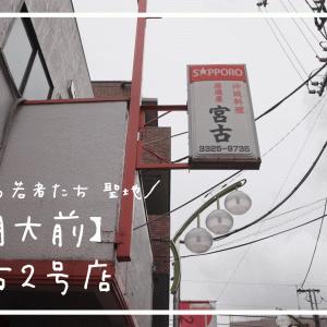 【明け方の若者たち 聖地巡礼】「僕」と「彼女」が出会った明大前の沖縄料理店「宮古2号店」をメインに聖地を紹介!