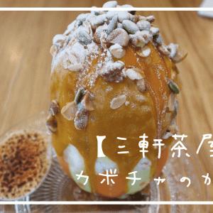 【予約必須】急げ~!2021年夏、三軒茶屋『カボチャ』のかき氷が楽しめるチャンスも残りわずかかも!
