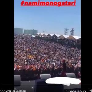 【ブチ切れ】愛知県の大村知事が屋外音楽イベント「namimonogatari2021」の主催者に抗議。