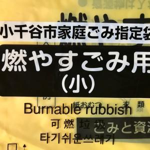 ゴミは指定の袋?驚いたゴミの捨て方