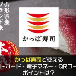かっぱ寿司で使えるクレジットカード・電子マネー・QRコード決済やポイントは?