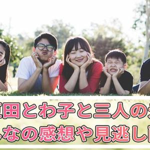 大豆田とわ子と三人の元夫│みんなの感想や口コミ│見逃し配信はこちら