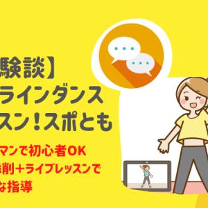 【体験談】スポともでオンラインダンスレッスン!子供も初心者もおうちダンサー