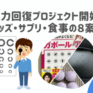 視力回復トレーニング!子供の視力低下対策でオンライン学習を乗り切る!