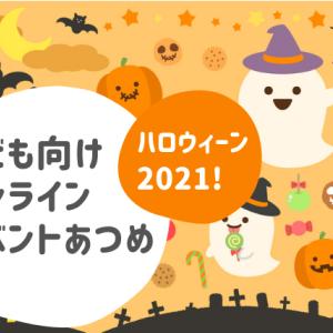 【9/27 更新】ハロウィン2021 オンラインこどもイベント収集中!