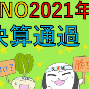 nCino (NCNO) 2021年1Q決算概要徹底分析!