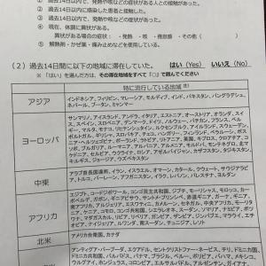 【日本一時帰国】羽田空港編 (6月10日時点)