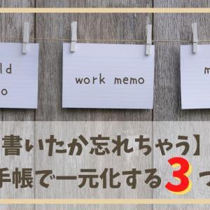 【どこに書いたか忘れちゃう】メモを手帳で一元化する3つの方法