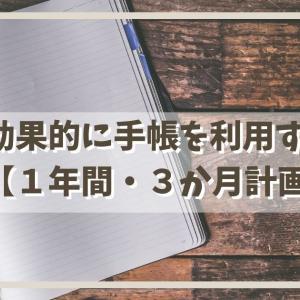 効果的に手帳を利用する方法【1年間・3か月計画】