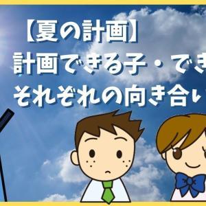 【夏の計画】計画できる子・できない子 それぞれの向き合い方