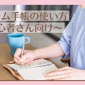 システム手帳:使い方に悩む初心者へ 〜手帳を活かす使い方解説〜