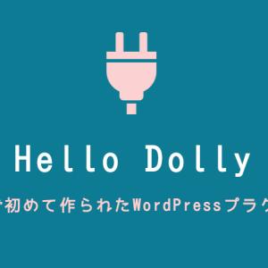 【Hello Dolly】消しても問題ないけど好きな歌詞にして楽しめる!wordpress初期プラグインhellodollyの使い道