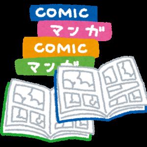 誰得ベスト3 漫画家編