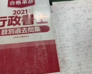 行政書士 独学日記273日目