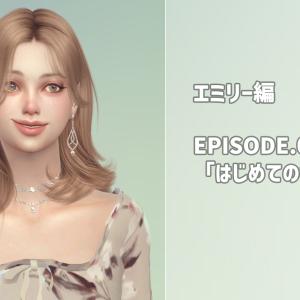 【シムズ4プレイ日記】 エミリー編EP.00「はじめてのキャラクリ」