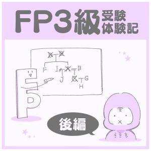 FP3級受験体験記 後編