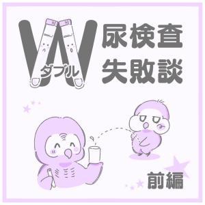 W尿検査失敗談 前編