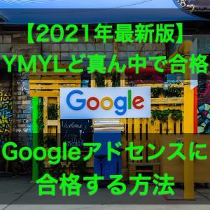 【2021年6月:YMYLど真ん中で合格】Googleアドセンスで合格する方法