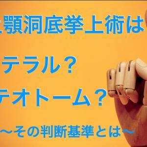 【ラテラル?オステオトーム?】上顎洞挙上術の術式の選択は?