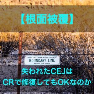 【根面被覆】NCCLのCR修復を行ったCEJはペリオ的に大丈夫?