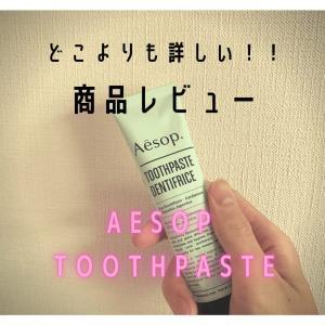 【歯科医師が解説】商品レビュー:Aesop Toothpaste 歯磨剤の復習も!