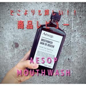 【歯科医師が解説】商品レビュー:Aesop Mouthwash 洗口液の復習も!