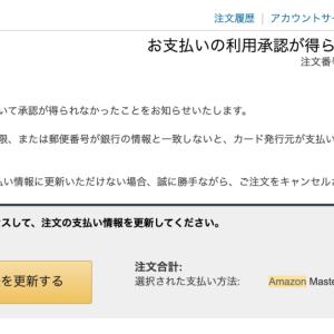 Amazon「お支払いの利用承認が得られませんでした」メールがきた