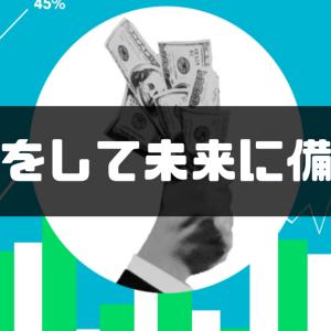 Kindle Unlimitedおすすめの本|日本一カンタンな「投資」と「お金」の本