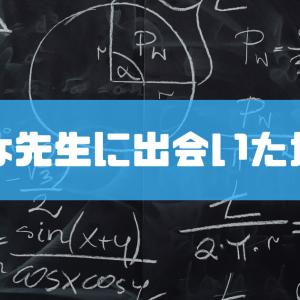 プロフェッショナル仕事の流儀|数学教師・井本陽久|NHKオンデマンド